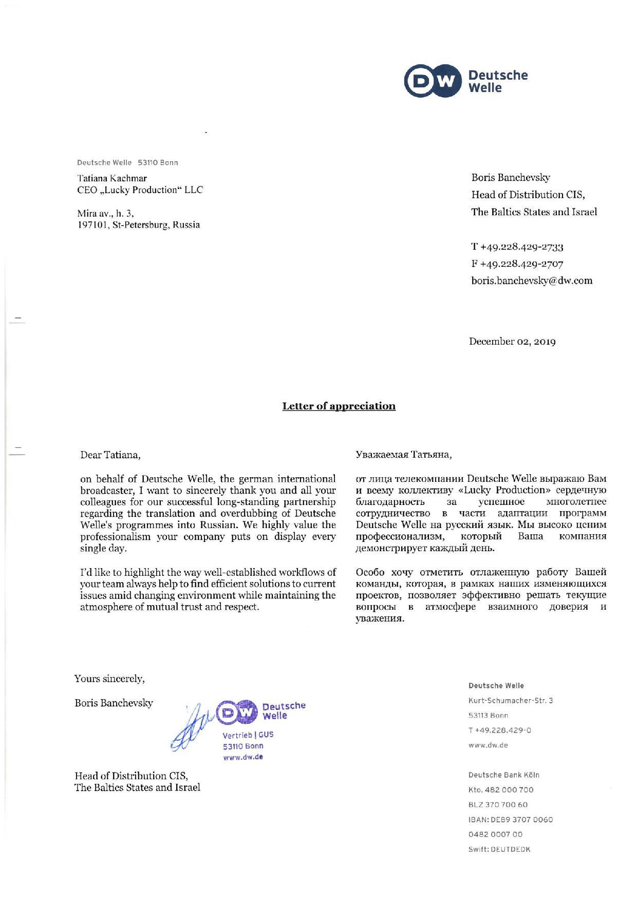 Благодарственное письмо от Deutsche Welle