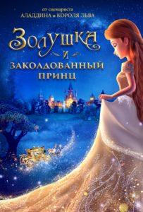"""Дубляж на 12 голосов мультфильма """"Золушка и заколдованный принц"""""""