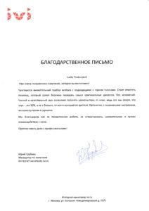 Благодарственное письмо Lucky Production от ivi.ru