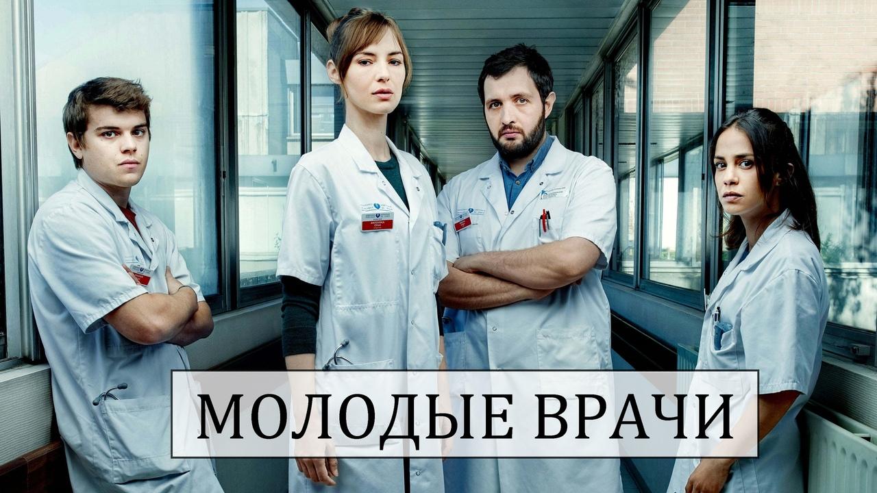 Закадровое озвучивание французского сериала «Молодые врачи»