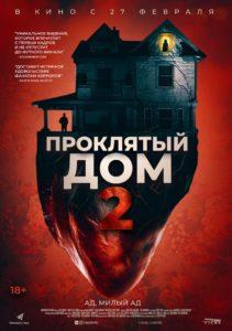 """Дубляж фильма """"Проклятый дом 2"""""""