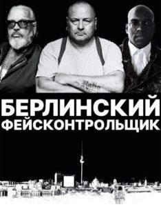 """Закадровое озвучивание """"Берлинский фейсконтрольщик"""""""