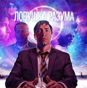 """Дубляж фильма """"Ловушка разума"""""""
